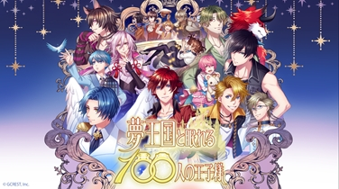 夢王国と眠れる100人の王子様-2