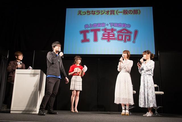 ▲左より、井上麻里奈さん、下田麻美さん