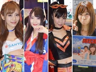 「ニコニコ超会議2017」コンパニオンをフォトレポートでお届け! 笑顔が会場をさらに盛り上げる!