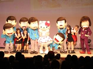 「おそ松さん in サンリオピューロランド」で6つ子たちも大興奮!/レポート