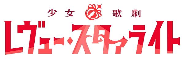 少女☆歌劇 レヴュースタァライト-12