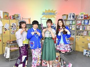 井口裕香さんがゲストの「アニカル部!」15時限目の収録の様子をレポート! 声優・アーティストとしての思いを語る、井口さんのインタビューも!