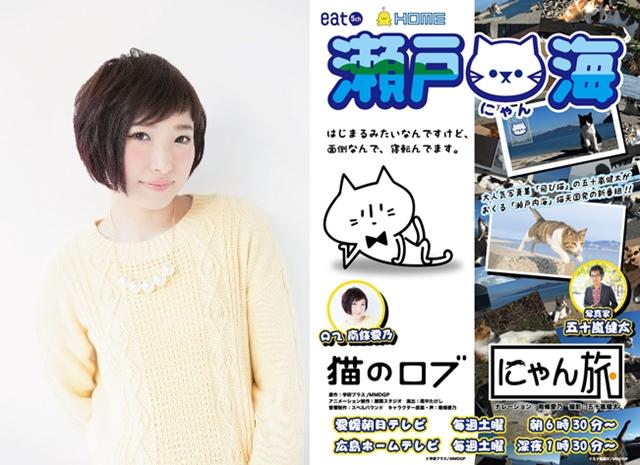 南條愛乃さんがキャラ原案のショートアニメ『猫のロブ』が放送決定