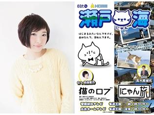 南條愛乃さんがキャラ原案を務めたショートアニメ『猫のロブ』が放送決定! 南條さんのアドリブでストーリーは展開
