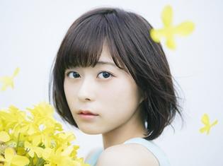 水瀬いのりさんの4thシングルが8月9日に発売! TVアニメ『徒然チルドレン』オープニングテーマも収録