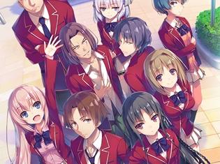 『ようこそ実力至上主義の教室へ』がTVアニメ化決定! 7月より放送開始!