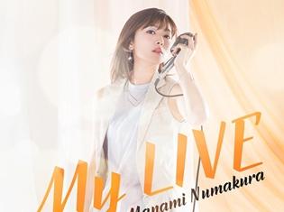 沼倉愛美さんの1stアルバム『My LIVE』のタイトルトラックMV&ジャケットが公開!