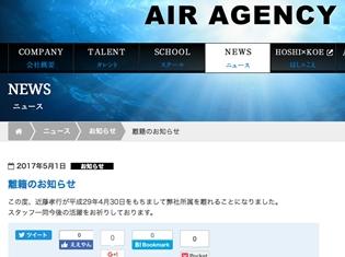 人気声優・近藤孝行さん、所属事務所「AIR AGENCY」が離籍を発表。『テニプリ』『あの花』ほかで活躍