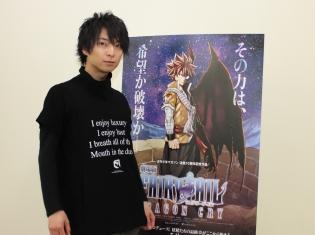 「漫画に負けたくない」──柿原徹也さんがテストから本気で挑んだ、最終章『劇場版 FAIRY TAIL -DRAGON CRY-』を語る