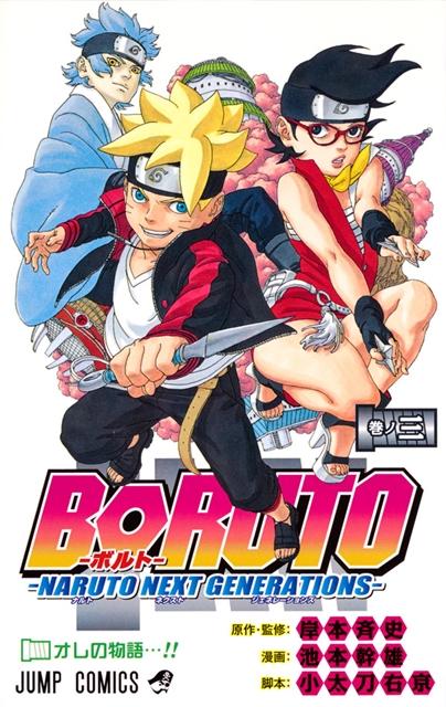 『BORUTO』3巻発売&生駒里奈さんからの応援コメントが到着