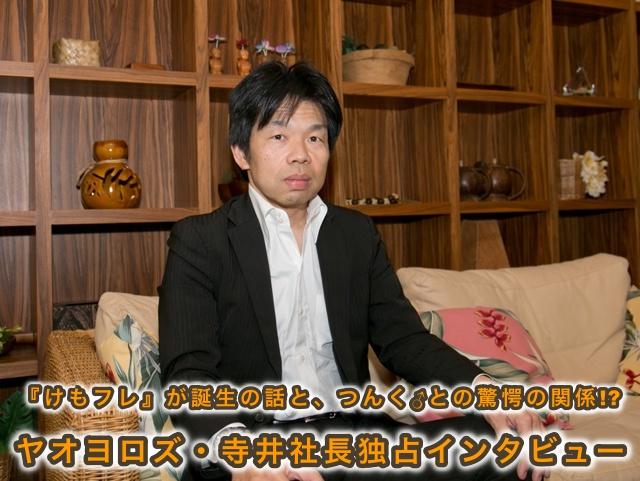 ▲ヤオヨロズ株式会社 代表取締役 寺井禎浩氏