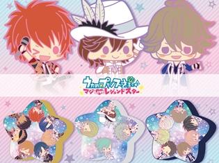 『うたの☆プリンスさまっ♪ マジLOVEレジェンドスター』より、 ST☆RISH、QUARTET NIGHT、HE★VENSのクッションが登場!