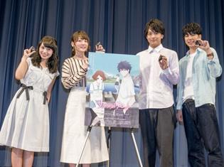 石川界人さん、花澤香菜さんら声優陣4名が『サクラダリセット』振り返り&先行上映会で第3話~5話までを踏まえてトーク!