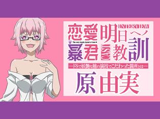 TVアニメ『恋愛暴君』原由実さんが、ドSで妖艶な白峰 樒を演じるうえでのこだわりとは/5話放送後インタビュー