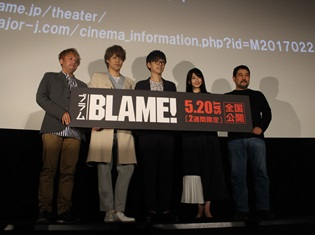 SF(すばらしいフリ)のトークが満載! 弐瓶勉氏のデビュー作『BLAME!』の劇場アニメ完成披露上映会をレポート