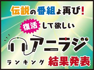 伝説のラジオが揃い踏み!「復活してほしいアニラジ」ランキング、アンケート結果発表!