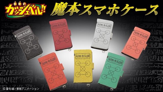 『金色のガッシュベル!!』魔本型スマホケース第2弾が登場!