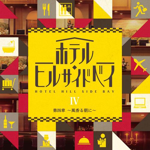 ドラマCD「ホテル・ヒルサイドベイ」最終巻、櫻井孝宏さん・仲野裕さんの収録コメント大公開! 2人が1日ホテルのスタッフになるとしたら?