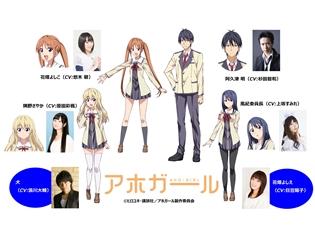 悠木碧さん・杉田智和さんら、TVアニメ『アホガール』主要声優陣が判明! EDテーマアーティストは上坂すみれさんに
