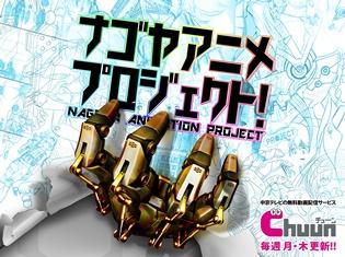 名古屋発アニメの制作工程をすべて公開! 名古屋からアニメを盛り上げるドキュメント番組「ナゴヤアニメプロジェクト」がスタート