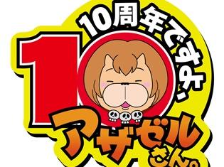 小野坂昌也さんほかメイン声優陣出演の『よんでますよ、アザゼルさん』連載10周年記念イベント開催決定! Blu-ray BOXに先行申し込み番号が封入!