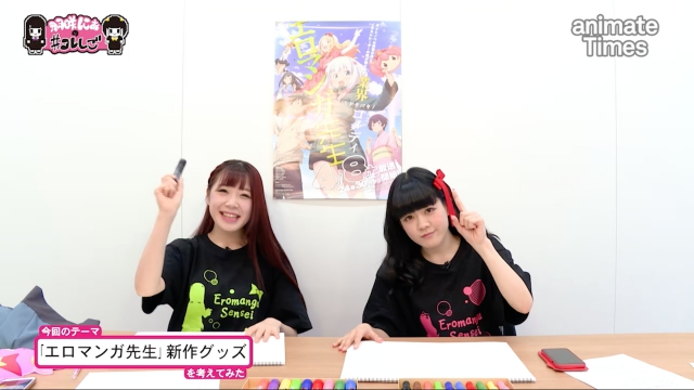 『#コレしご』#3が配信!『エロマンガ先生』新作グッズを考える!