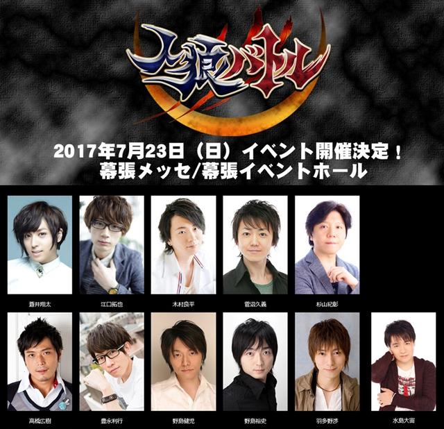 男性声優11名による『人狼バトル』イベントが7月23日開催決定!