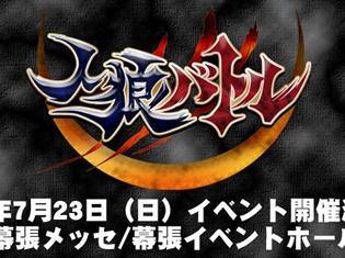 蒼井翔太さん、江口拓也さん、木村良平さんら男性声優11名による『人狼バトル』が7月23日にイベント開催決定!