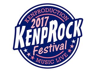 GRANRODEO、斎賀みつき feat.JUST、せきとこにし、ほかアーティストが参加した「KENPROCK Festival 2017」がアニメイトチャンネルで6月3日17時よりライブ配信決定!