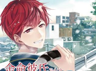 増田俊樹さん出演のドラマCD『余命彼氏』が7日間限定で500円! ポケットドラマCDで配信開始