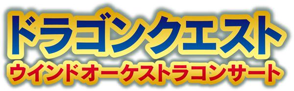 【ドラゴンクエストⅨ】吹奏楽版、初コンサート!!