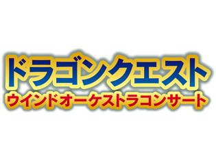 「ドラゴンクエスト」ウインドオーケストラコンサート「ドラゴンクエストⅨ」吹奏楽版、初コンサート!!演奏予定のセットリストも公開!アニメイトタイムズにてチケット発売開始!
