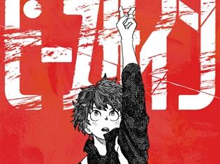 『僕のヒーローアカデミア』新シリーズより、米津玄師さんが歌うOPテーマシングルの発売日が判明! 3種のジャケ写も大公開