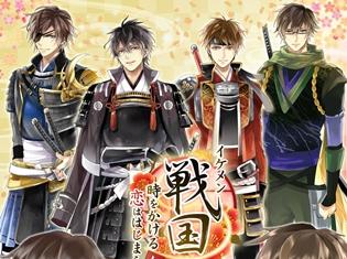 TVアニメ『イケメン戦国◆時をかけるが恋ははじまらない』TOKYO MXにて7月12日放送決定! ティザーサイトも公開