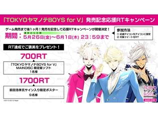 鈴村健一さんら豪華声優陣が出演するゲーム『TOKYO ヤマノテ BOYS』にて、発売記念リツイート企画を開催!