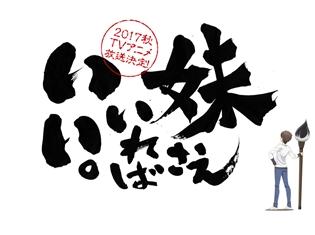 大人気ラノベ『妹さえいればいい。』2017年秋にTVアニメ化決定! 『はがない』の平坂読氏が手掛ける青春ラブコメ