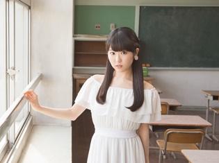 東山奈央さんのセカンドシングル発売記念イベント「星がきれい」が開催決定! 会場はなんとプラネタリウム!!