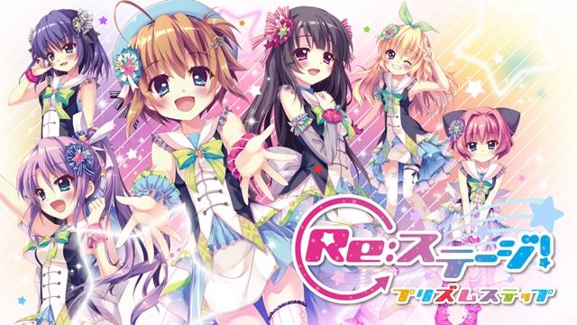 『Re:ステージ!』のスマートフォン向けゲームアプリが始動!