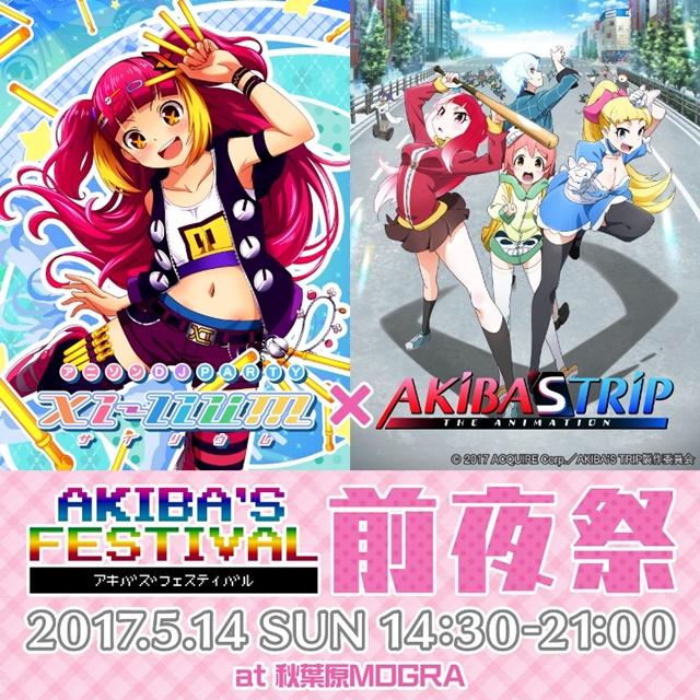 「AKIBA'S FESTIVAL 前夜祭」が秋葉原で開催決定!