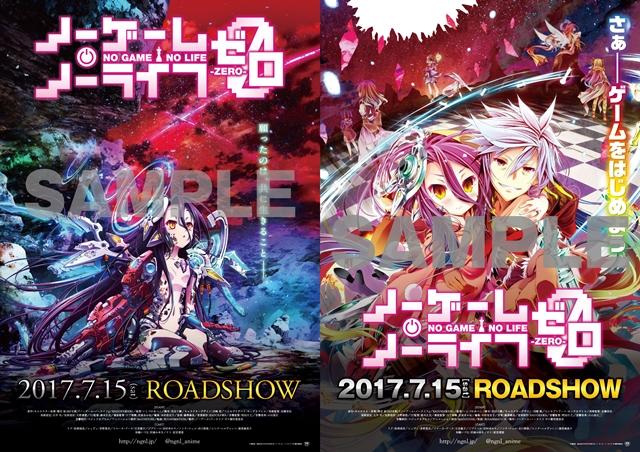 『ノーゲーム・ノーライフ ゼロ』特典付き前売券、第2弾が発売!