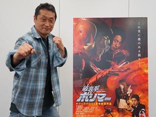 映画『破裏拳ポリマー』は、当時の見心地を大切にした新解釈版だ!――坂本浩一監督インタビュー