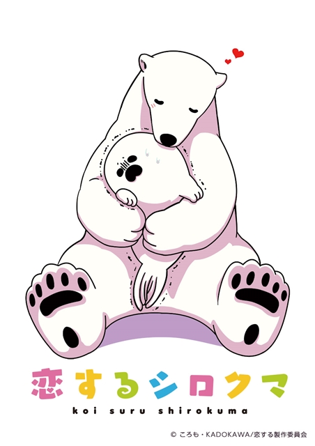 『恋するシロクマ』最新アニメイラスト&コラボカフェなど新情報解禁