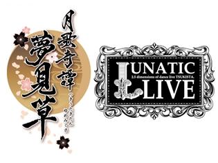 『ツキステ。』サマーライブ2017開催! キャスト登壇の舞台挨拶&ミニトークショーや第二幕「夢見草」と「LUNATIC LIVE」一挙上映を実施