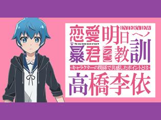 TVアニメ『恋愛暴君』あくあ役 高橋李依さんが、キャラクターの関係で共感したポイントとは/6話放送後インタビュー