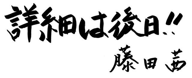 ▲藤田さんから届いた手書きの画像。詳細は不明
