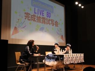 小さな淑女達の物語は終わらない! 新発表が満載の「petit milady」3rd LIVE Blu-rayイベントレポート