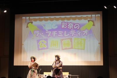 ラジオ「碧と彩奈のラ・プチミレディオ」公開録音をレポート
