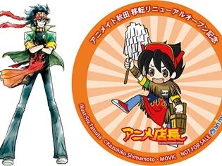 アニメイト秋田が「フォンテAKITA」へ5月20日に移転リニューアルオープン! 記念キャンペーン&イベントも実施