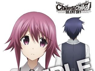 『CHAOS;CHILD SILENT SKY』の入場者プレゼントが公開! BD&DVDの発売とギャラリー展の開催も決定!