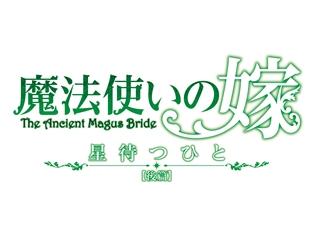 種﨑敦美さん、竹内良太さん登壇の『魔法使いの嫁 星待つひと:後篇』完成披露イベントが、2017年6月11日に新宿ピカデリーにて開催決定!
